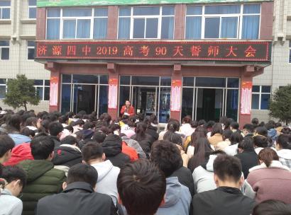 济源四中举行高考90日冲刺动员大会