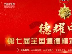 济源四中组织收看第七届全国道德模范颁奖仪式