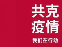 河南省各类学校 加强新型冠状病毒感染肺炎防控工作指南