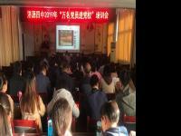 """济源四中开展""""万名党员进党校""""集中培训活动"""